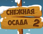 Снежная осада 2