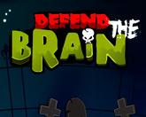 Защищай мозги