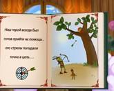 Лунтик и его друзья 6 сезон 352 серия смотреть онлайн - Лучник