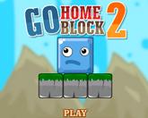 Блок, иди домой 2