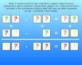 Задачи на логику 2