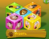 Животные Кубики