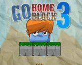 Блок, иди домой 3